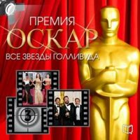 academy-award-all-hollywood-stars-russian-edition.jpg