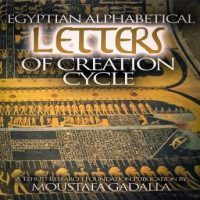 egyptian-alphabetical-letters-of-creation-cycle.jpg
