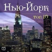 new-york-top-10-russian-edition.jpg