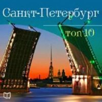 saint-petersburg-top-10-russian-edition.jpg