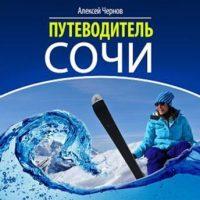 sochi-guide-russian-edition.jpg