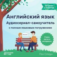 the-english-language-audio-series-english-tree-self-teacher.jpg