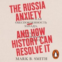 the-russia-anxiety-and-how-history-can-resolve-it.jpg